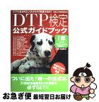 【中古】 DTP検定公式ガイドブック1種 DTPの基本的なしくみからその実践方法まで / コンテンツウェア / ワークスコーポレーション [大型本]【ネコポス発送】