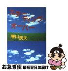 【中古】 スターティング・オーバー / 景山 民夫 / 中央公論社 [文庫]【ネコポス発送】