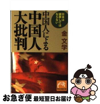 【中古】 中国人による中国人大批判 日本は謝罪してはならない / 金 文学 / 祥伝社 [文庫]【ネコポス発送】