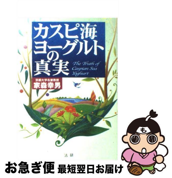 【中古】 カスピ海ヨーグルトの真実 / 家森 幸男 / 法研 [単行本]【ネコポス発送】