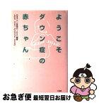 【中古】 ようこそダウン症の赤ちゃん / 日本ダウン症協会(JDS) / 三省堂 [単行本]【ネコポス発送】