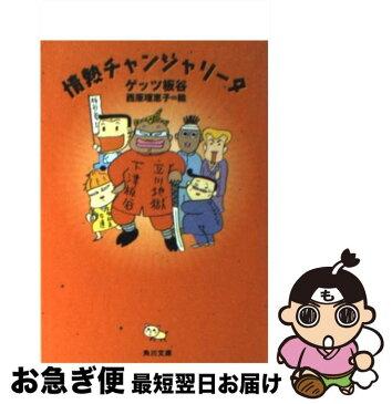 【中古】 情熱チャンジャリータ / ゲッツ板谷 / 角川書店 [文庫]【ネコポス発送】