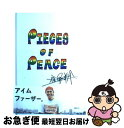 【中古】 Pieces of peace / 窪塚 洋介 / 講談社 [単行本]【ネコポス発送】