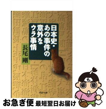 【中古】 日本史・あの事件の意外なウラ事情 / 長尾 剛 / PHP研究所 [文庫]【ネコポス発送】