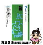 【中古】 シリーズ・現代の子どもを考える 7 / 稲村 博 / 共立出版 [ハードカバー]【ネコポス発送】
