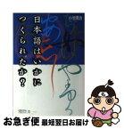 【中古】 日本語はいかにつくられたか? / 小池 清治 / 筑摩書房 [単行本]【ネコポス発送】
