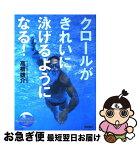 【中古】 クロールがきれいに泳げるようになる! / 高橋 雄介 / 高橋書店 [単行本]【ネコポス発送】