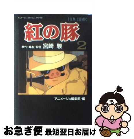【中古】 紅の豚 2 / アニメージュ編集部 / 徳間書店 [コミック]【ネコポス発送】