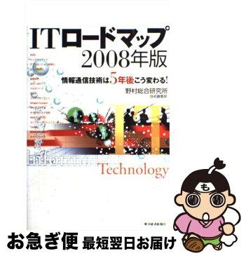 【中古】 ITロードマップ 情報通信技術は5年後こう変わる! 2008年版 / 野村総合研究所技術調査部 / 東洋経済新報社 [単行本]【ネコポス発送】