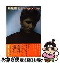 【中古】 shinjyo5.net / 新庄 剛志 / 二見書房 [単行本]【ネコポス発送】