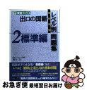 【中古】 出口の国語レベル別問題集 高校受験 2 / 出口 汪 / ナガセ [単行本]【ネコポ……