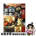 【中古】 基本の和食レシピ 断然おいしい!とっても簡単! 決...