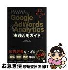 【中古】 Google Adwords & Analytics実践活用ガイド 費用対効果抜群のネット広告手法がわかる / 永松 貴光 / 翔泳 [単行本(ソフトカバー)]【ネコポス発送】