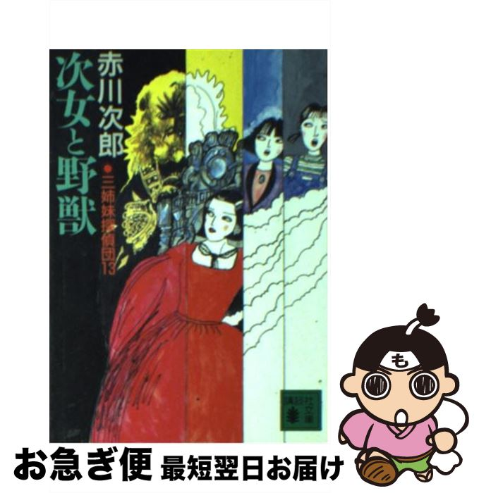【中古】 次女と野獣 三姉妹探偵団13 / 赤川 次郎 / 講談社 [文庫]【ネコポス発送】