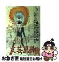 中古 文芸思潮 第51号2013 夏号  五十嵐勉  アジア文化社 雑誌ネコポス発送