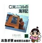 【中古】 C.W.ニコルの海洋記 / 竹内 和世 / 講談社 [文庫]【ネコポス発送】