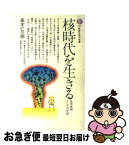 【中古】 核時代を生きる 生活思想としての反核 / 高木 仁三郎 / 講談社 [新書]【ネコポス発送】