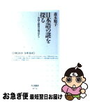 【中古】 日本語の謎を探る 外国人教育の視点から / 森本 順子 / 筑摩書房 [新書]【ネコポス発送】