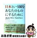 【中古】 日本という国をあなたのものにするために / カレル ヴァン・ウォルフレン / 角川書店 [単行本]【ネコポス発送】