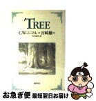 【中古】 TREE / 竹内 和世 / 徳間書店 [単行本]【ネコポス発送】