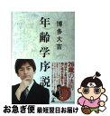 【中古】 年齢学序説 / 博多 大吉 / 幻冬舎 [単行本]【ネコポス発送】