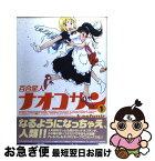 【中古】 百合星人ナオコサン 1 / kashmir / メディアワークス [コミック]【ネコポス発送】