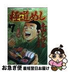 【中古】 極道めし 7 / 土山 しげる / 双葉社 [コミック]【ネコポス発送】