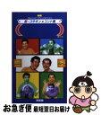 【中古】 新・コサキン・コント集( ) 小堺一機・関根勤 /...