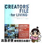 【中古】 Creators' fileーfor living ニッポンのクリエーター58人のしごと / 立川 裕大 / ギャップ出版 [ペーパーバック]【ネコポス発送】
