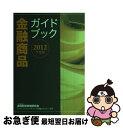 【中古】 金融商品ガイドブック 2012年度版 / 金融財政事情研究会ファイナンシャルプ……