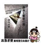 【中古】 自由と繁栄の弧 / 麻生 太郎 / 幻冬舎 [単行本]【ネコポス発送】