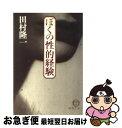 もったいない本舗 お急ぎ便店で買える「【中古】 ぼくの性的経験 / 田村 隆一 / 徳間書店 [文庫]【ネコポス発送】」の画像です。価格は279円になります。