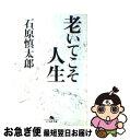 【中古】 老いてこそ人生 / 石原 慎太郎 / 幻冬舎 [文庫]【ネコ...