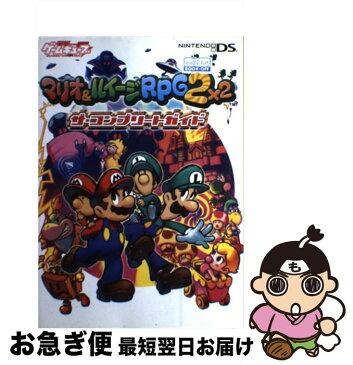 【中古】 マリオ&ルイージRPG 2ザ・コンプリートガイド Nintendo DS / メディアワークス / メディアワークス [単行本]【ネコポス発送】