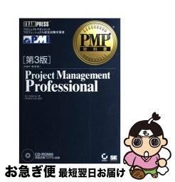 【中古】 Project management professional PMP教科書 第3版 / Kim Heldman, PMI東京(日本)支部 / 翔泳社 [単行本]【ネコポス発送】