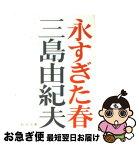 【中古】 永すぎた春 改版 / 三島 由紀夫 / 新潮社 [文庫]【ネコポス発送】