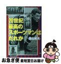 【中古】 20世紀最高のスポーツマンはだれか / 佐山 和夫 / 小学館 [文庫]【ネコポス発送】