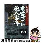 【中古】 東電OL殺人事件 / 佐野 眞一 / 新潮社 [文庫]【ネコポス発送】