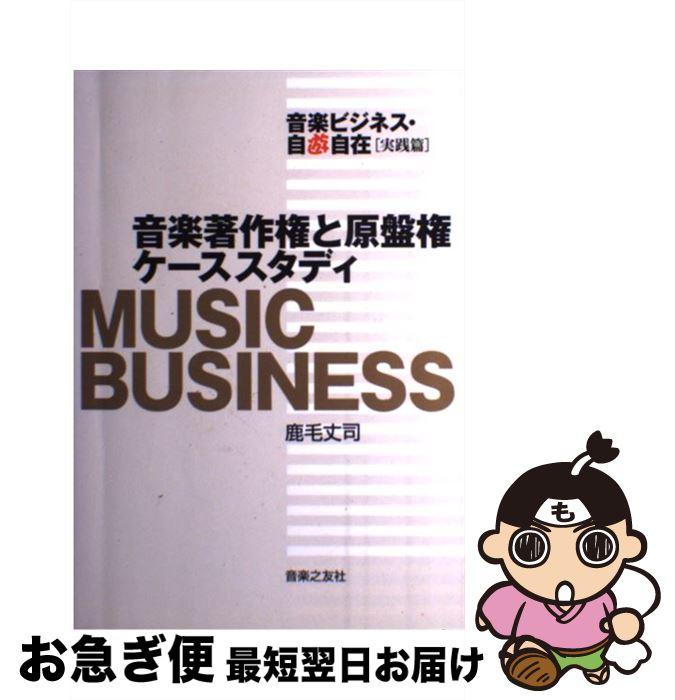 產品詳細資料,日本Yahoo代標|日本代購|日本批發-ibuy99|圖書、雜誌、漫畫|娛樂|【中古】 音楽著作権と原盤権ケーススタディ 音楽ビジネス・自遊自在実践編 / 鹿毛 丈司 / 音楽…