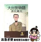 【中古】 大出世物語 / 源氏 鶏太 / KADOKAWA [文庫]【ネコポス発送】