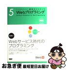 【中古】 Webプログラミング / 後藤康成 / ワークスコーポレーション [単行本]【ネコポス発送】
