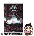 【中古】 女王の百年密室 God save the queen / 森 博嗣 / 新潮社 [文庫]【ネコポス発送】