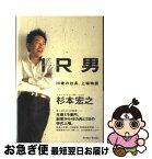 【中古】 1R男 28歳の社長、上場物語 / 杉本 宏之 / アメーバブックス [単行本]【ネコポス発送】