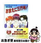 【中古】 おまえに三行半! / 須和 雪里 / 角川書店 [文庫]【ネコポス発送】