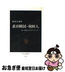 【中古】 在日韓国・朝鮮人 若い世代のアイデンティティ / 福岡 安則 / 中央公論社 [新書]【ネコポス発送】