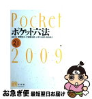 【中古】 ポケット六法 平成21年版 / 菅野 和夫 / 有斐閣 [単行本]【ネコポス発送】