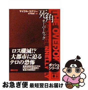 【中古】 死角 オーバールック / マイクル・コナリー / 講談社 [文庫]【ネコポス発送】