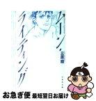 【中古】 ムーン・ライティング / 三原 順 / 白泉社 [文庫]【ネコポス発送】