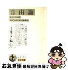 【中古】 自由論 / J.S. ミル / 岩波書店 [文庫]【ネコポス発送】
