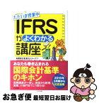 【中古】 IFRSがよくわかる講座 ただいま授業中 / 有限責任監査法人トーマツ IFRSアドバイザリーグループ / かんき出版 [単行本(ソフトカバー)]【ネコポス発送】